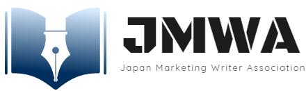 日本マーケティングライター協会【JMWA】