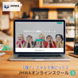 JMWAオンラインスクール